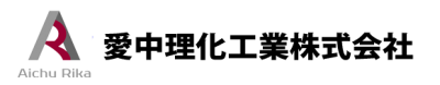 愛中理化工業株式会社 | 求人情報、恵那市・中津川市のダイカスト、加工、メッキまで一貫生産しています。